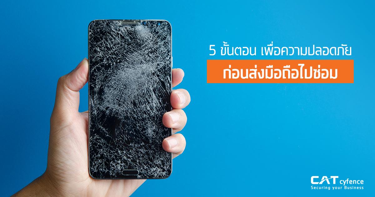 5 ขั้นตอนเพื่อความปลอดภัย เมื่อต้องส่งมือถือไปซ่อม