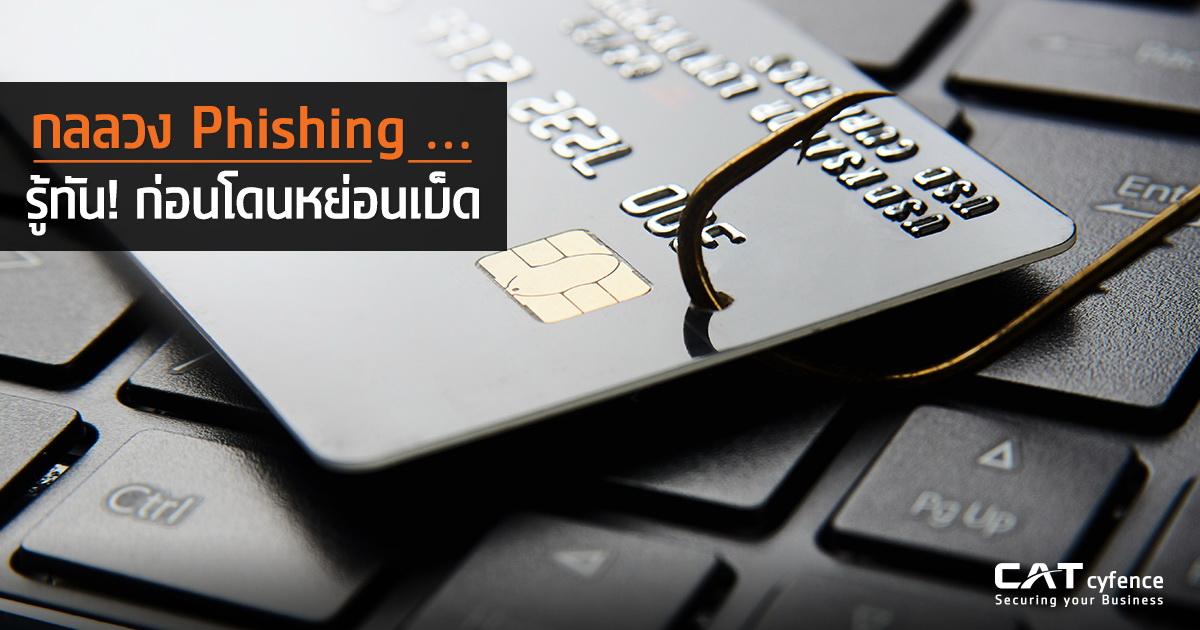 กลลวง Phishing … รู้ทัน! ก่อนโดนหย่อนเบ็ด