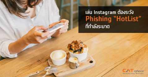 เล่น Instagram ต้องระวัง Phishing NastyList/HotList ที่กำลังระบาด