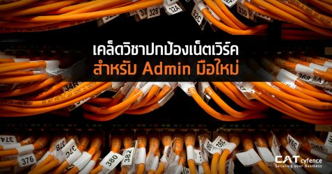 เคล็ดวิชาปกป้องเน็ตเวิร์คสำหรับ Admin มือใหม่