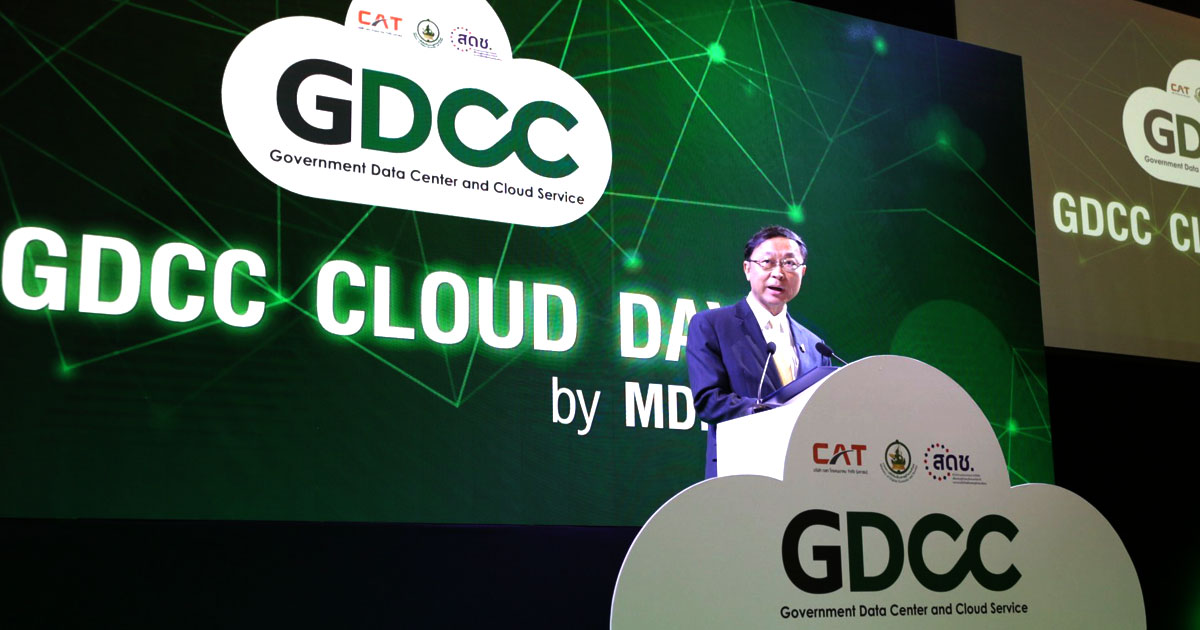 CAT cyfence ร่วมงาน GDCC Cloud Day by MDES