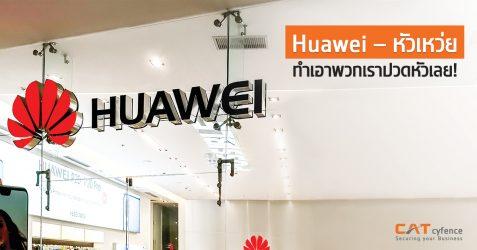 Huawei – หัวเหว่ย ทำเอาพวกเราปวดหัวเลย!
