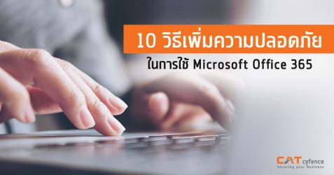 10 วิธีเพิ่มความปลอดภัยในการใช้ Microsoft Office 365
