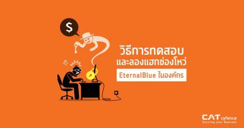 วิธีการทดสอบและลองแฮกช่องโหว่ EternalBlue ในองค์กร