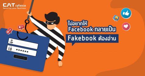 ไม่อยากให้ Facebook กลายเป็น Fakebook ต้องอ่าน