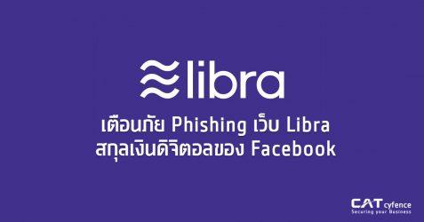 เตือนภัย Phishing เว็บ Libra สกุลเงินดิจิตอลของ Facebook