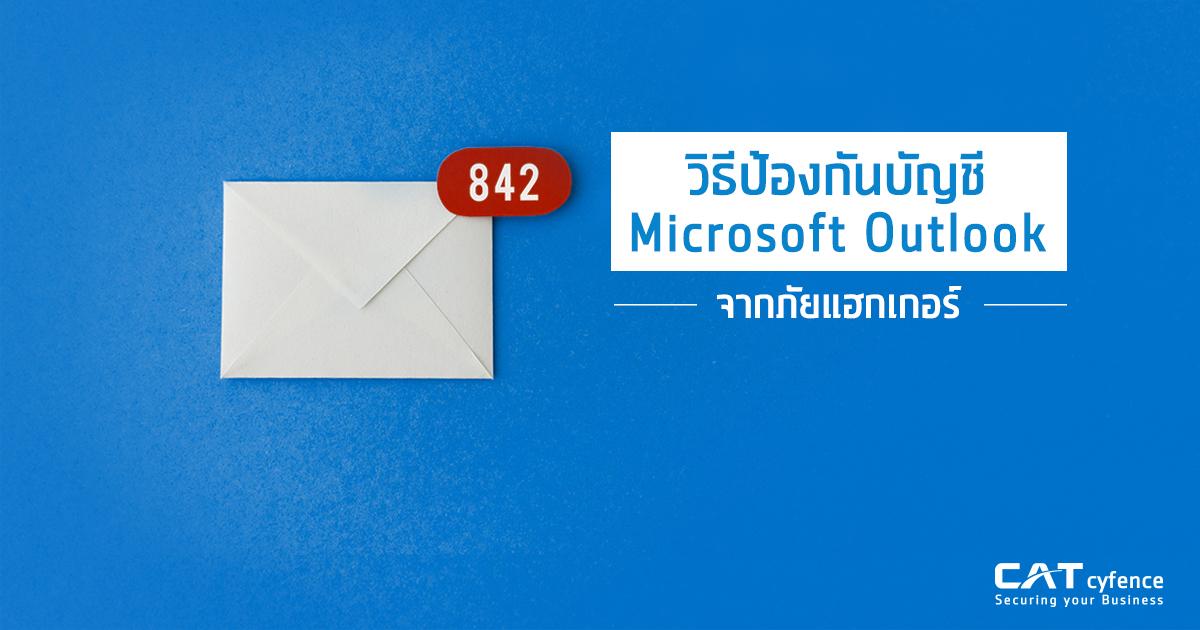 วิธีป้องกันบัญชี Microsoft Outlook จากภัยแฮกเกอร์