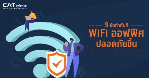 9 ข้อทำทันที WiFi ออฟฟิศปลอดภัยขึ้น