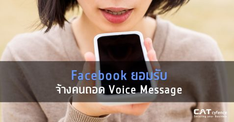Facebook ยอมรับจ้างคนถอด Voice Message อ้างทดสอบ AI