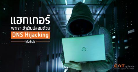 แฮกเกอร์พาเราเข้าเว็บปลอม ด้วย DNS Hijacking ได้อย่างไร