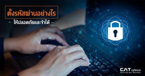 ตั้งรหัสผ่านอย่างไรให้ปลอดภัยและจำได้