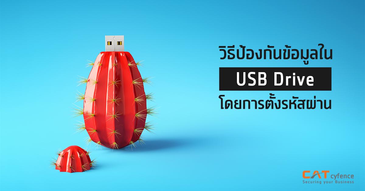 วิธีป้องกันข้อมูลใน USB Drive โดยการตั้งรหัสผ่าน