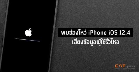 พบช่องโหว่ iPhone iOS 12.4 เสี่ยงข้อมูลผู้ใช้รั่วไหล