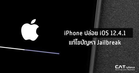 iPhone ปล่อยแพทช์ iOS 12.4.1 แก้ไขปัญหา Jailbreak แนะนำอัปเดตทันที