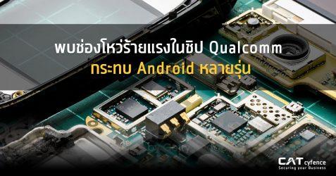 พบช่องโหว่ร้ายแรงในชิป Qualcomm กระทบ Android หลายรุ่น
