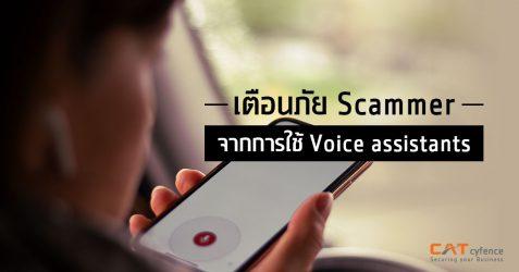 เตือนภัย Scammer จากการใช้  Voice assistants