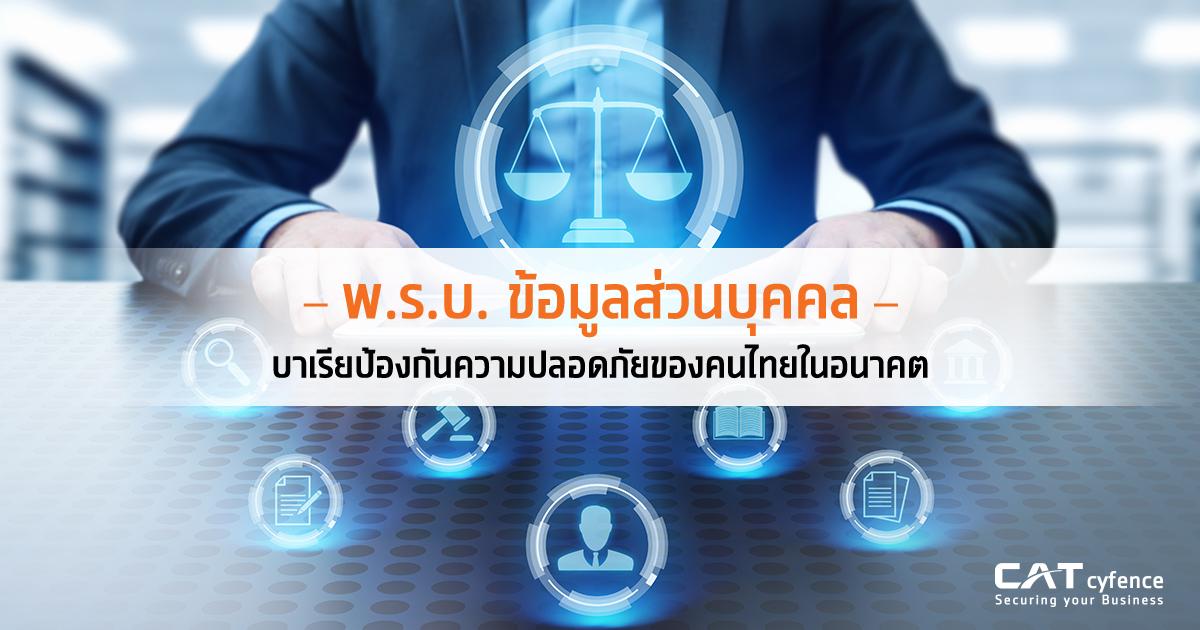 เรื่อง พ.ร.บ. ข้อมูลส่วนบุคคล บาเรียป้องกันความปลอดภัยของคนไทยในอนาคต