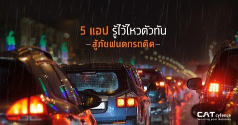 5 แอป รู้ไว้ไหวตัวทัน สู้ภัยฝนตกรถติด