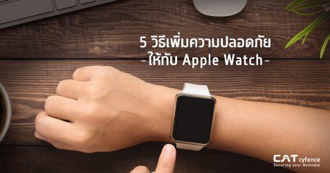 5 วิธีเพิ่มความปลอดภัยให้กับ Apple Watch