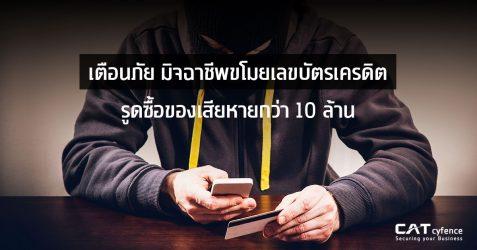 เตือนภัย มิจฉาชีพขโมยเลขบัตรเครดิต รูดซื้อของเสียหายกว่า 10 ล้าน