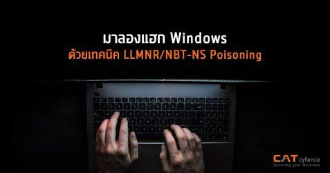 มาลองแฮก Windows ด้วยเทคนิค LLMNR/NBNS Poisoning