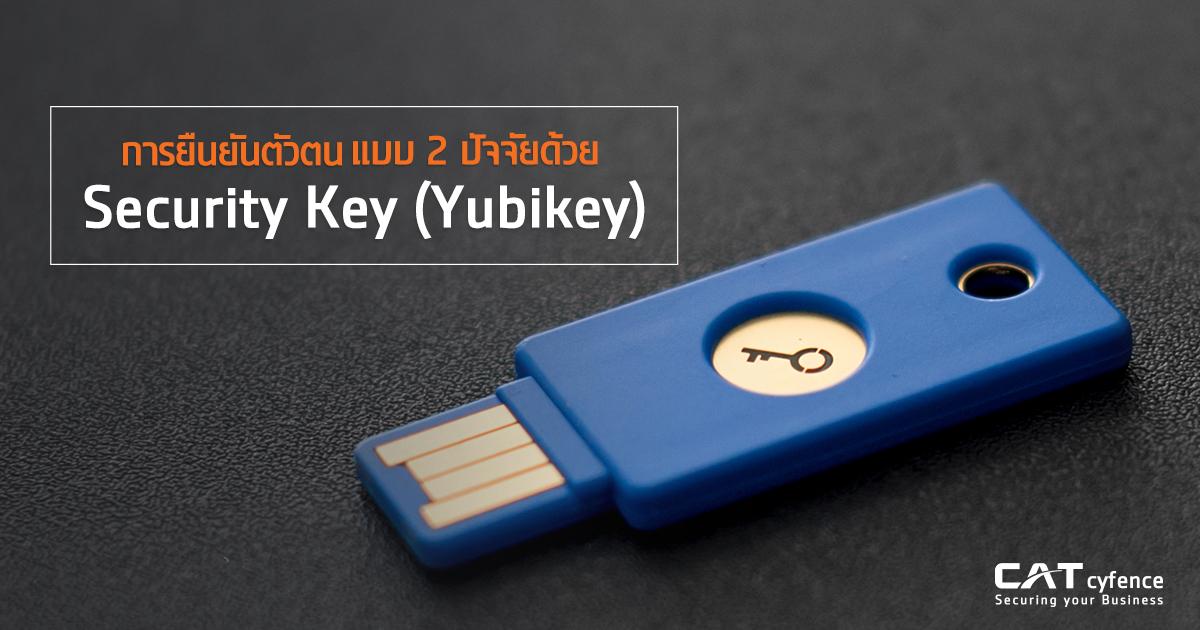 การยืนยันตัวตนแบบ 2 ปัจจัยด้วย Security Key (Yubikey)