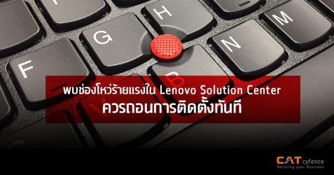 พบช่องโหว่ร้ายแรงโปรแกรม Solution Center บน  Lenovo ควรถอนการติดตั้งทันที