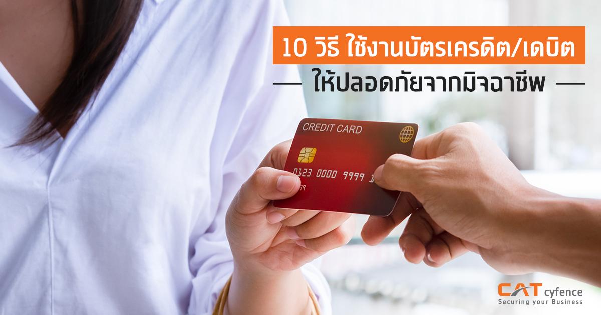 10 วิธี ใช้งานบัตรเครดิต/เดบิต ให้ปลอดภัยจากมิจฉาชีพ
