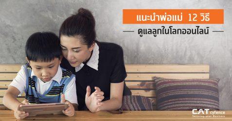 แนะนำพ่อแม่  12 วิธี ดูแลลูกในโลกออนไลน์