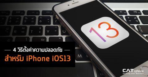4 วิธีตั้งค่าความปลอดภัยสำหรับ iPhone iOS13