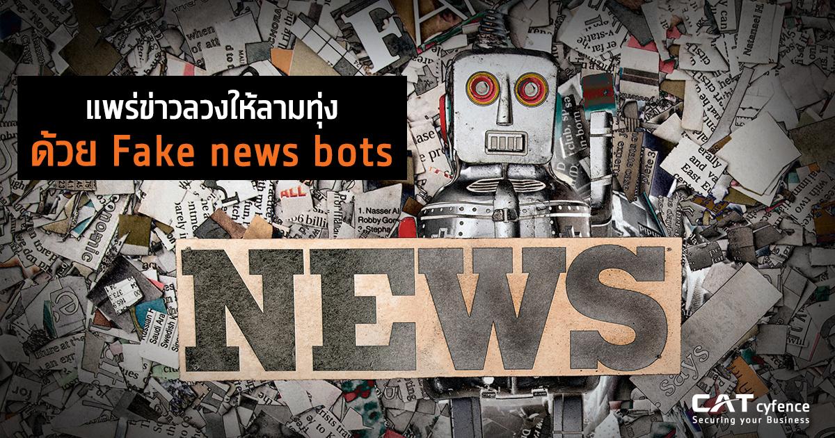 แพร่ข่าวลวงให้ลามทุ่ง ด้วย Fake news bots