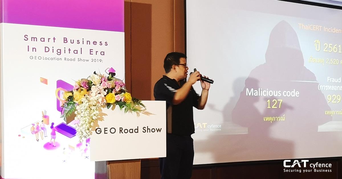 ร่วมบรรยายหัวข้อเกี่ยวกับ พ.ร.บ. ไซเบอร์ฯ ในงาน GEO Location Road Show 2019
