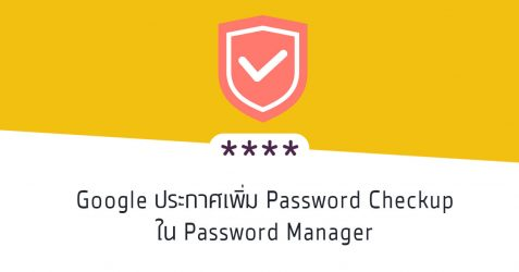 Google Account ประกาศ เพิ่มตัวช่วยเช็ครหัสผ่านใน Password Manager แล้ว