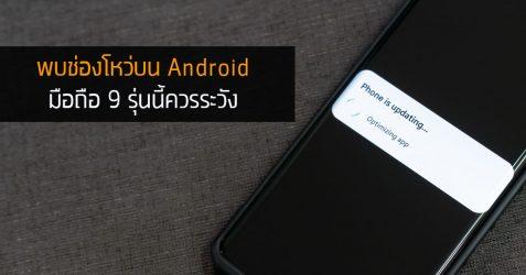 พบช่องโหว่บน Android มือถือ 9 รุ่นนี้ควรระวัง