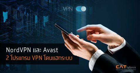 NordVPN และ Avast โปรแกรม VPN ยอดฮิตโดนแฮกระบบ