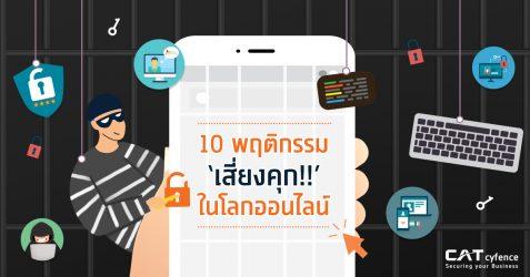 """10 พฤติกรรม """"เสี่ยงคุก"""" ในโลกออนไลน์"""
