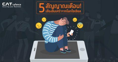 5 สัญญาณเตือน! เสี่ยงซึมเศร้าจากโลกโซเชียล
