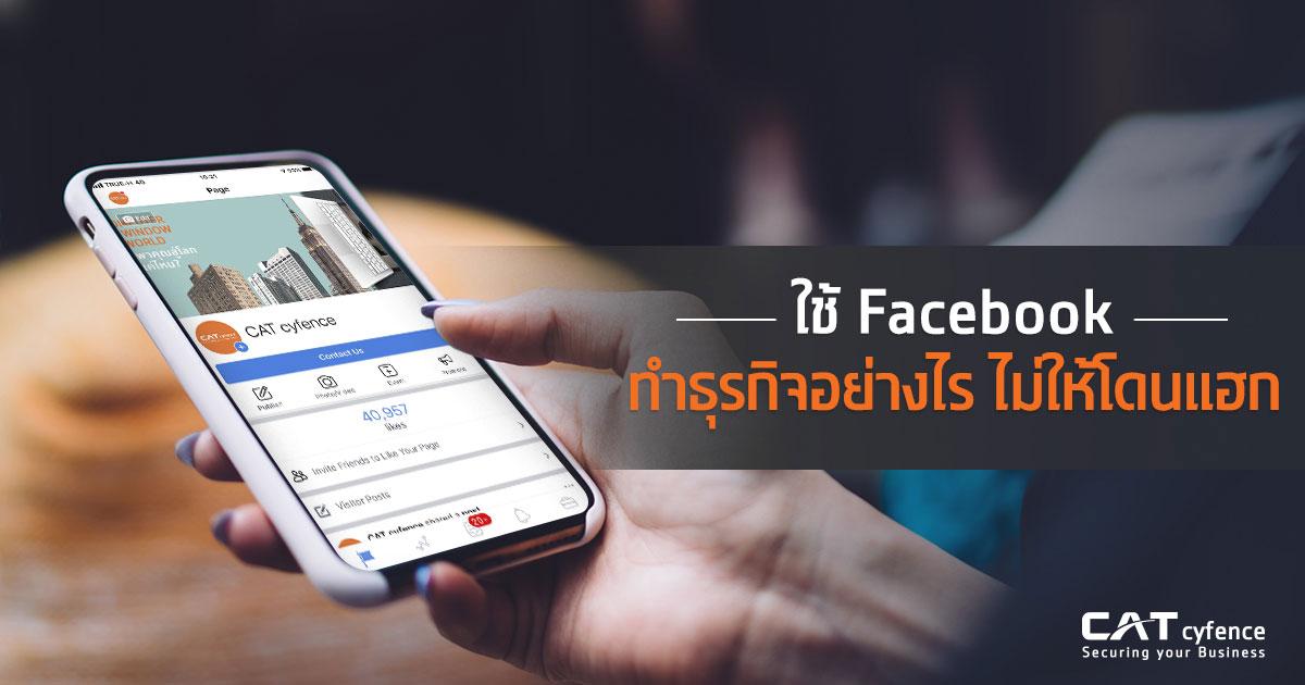 ใช้ Facebook ทำธุรกิจอย่างไร ไม่ให้โดนแฮก (สำหรับ Admin เพจ)