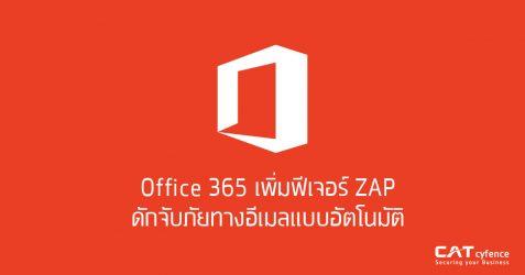 Office 365 เพิ่มฟีเจอร์ ZAP ดักจับภัยทางอีเมลแบบอัตโนมัติ