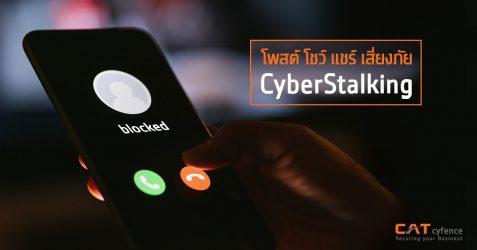 ใช้โซเชียลอย่างมีสติ ถ้าไม่อยากโดน Cyberstalking
