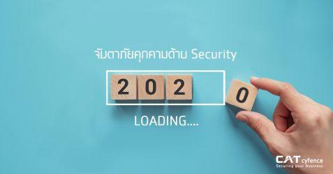 จับตาภัยคุกคามด้าน Security ปี 2020