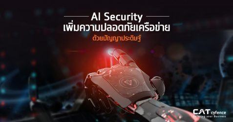 AI Security เพิ่มความปลอดภัยเครือข่าย ด้วยปัญญาประดิษฐ์