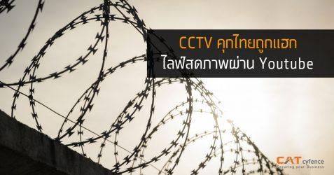 CCTV คุกไทยถูกแฮก ไลฟ์สดภาพผ่าน Youtube