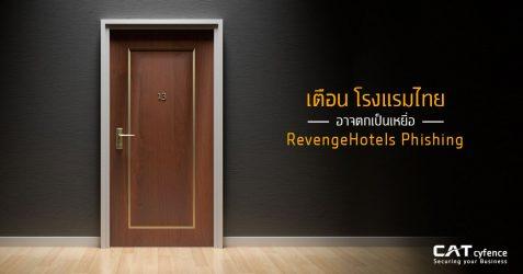 เตือน โรงแรมไทยอาจตกเป็นเหยื่อ RevengeHotels Phishing