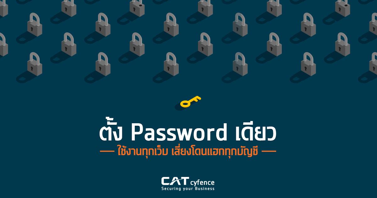ตั้ง Password เดียวใช้งานทุกเว็บ เสี่ยงโดนแฮกทุกบัญชี