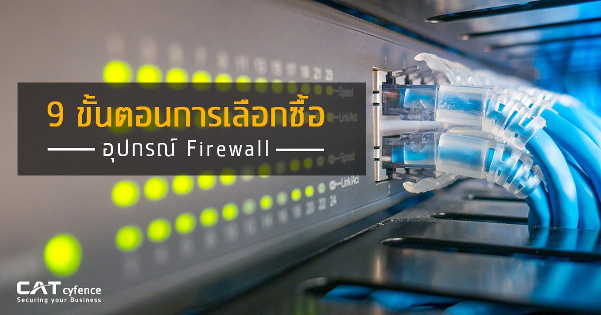 9 ขั้นตอนการเลือกซื้ออุปกรณ์ Firewall