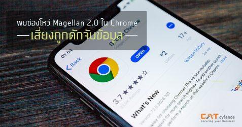 พบช่องโหว่ Magellan 2.0 ใน Chrome เสี่ยงถูกดักจับข้อมูล