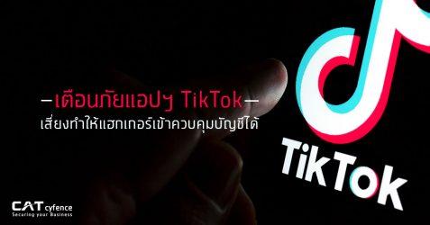 เตือนภัยแอปฯ TikTok ทำให้แฮกเกอร์เข้าควบคุมบัญชีได้
