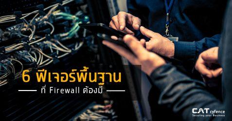 Firewall กับ 6 ฟีเจอร์พื้นฐานที่อุปกรณ์ทุกตัวจำเป็นต้องมี