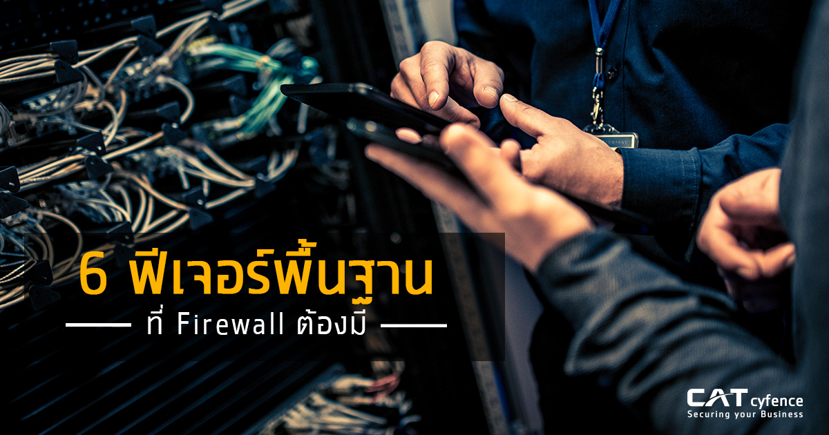 6 ฟีเจอร์พื้นฐานที่ Firewall ต้องมี